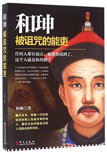 He Shen (Chinese Edition)