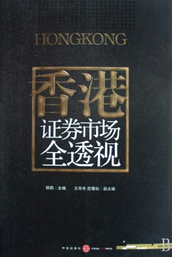 A complete perspective on Hongkong stock market (Chinese Edition)
