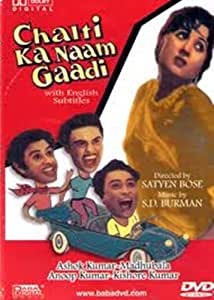 Chalti Ka Naam Gaadi (Indian Film/ Bollywood film/ Hindi Film/ Madhubala/ Anoop Kumar/ Kishore Kumar/ Ashok Kumar/ S D Burman/ Satyen Bose/ DVD)