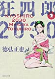 (- Comic version Shueisha Bunko) 2030 2 Kyoushirou (2010) ISBN: 4086191989 [Japanese Import]