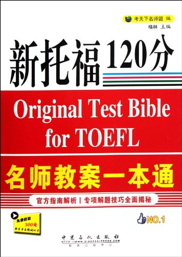 Original Test Bible for TOEFL-Famous Teachers Teaching Plan-Get 300.00RMB New Oriental Online Course Auditioning Card (Chinese Edition)