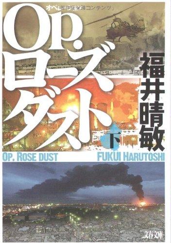 Op.(オペレーション)ローズダスト〈下〉 (文春文庫)