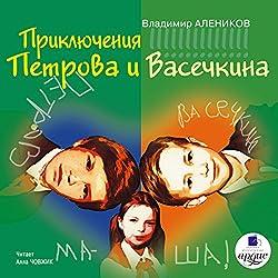 Priklyucheniya Petrova i Vasechkina