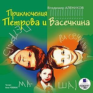 Priklyucheniya Petrova i Vasechkina Hörbuch