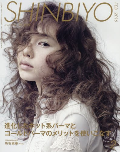 SHINBIYO  ~ Japanese Fashion Magazine FEBRUARY 2016 Issue [JAPANESE EDITION] FEB 2 pdf