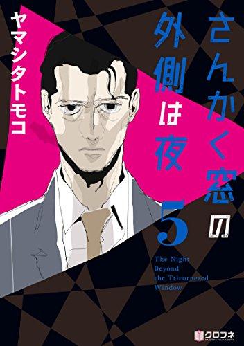 【Amazon.co.jp限定】さんかく窓の外側は夜 (5) イラストカード付 (クロフネコミックス)