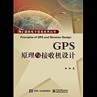 GPS原理与接收机设计 (国防电子信息技术丛书)