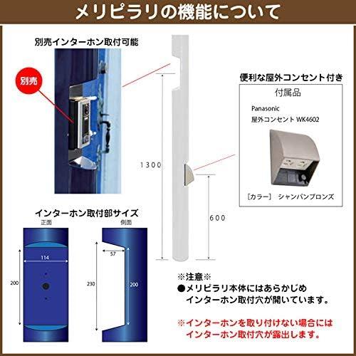 セキスイデザインワークス メリピラリ(ソポ) メリシリーズ 照明付き ボルドー