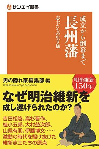 成立から倒幕まで 長州藩 志士たちの生き様 (サンエイ新書)