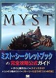 ミスト・シークレットブック―MYST完全攻略ガイドブック