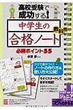 高校受験で成功する! 中学生の「合格ノート」 教科別 必勝ポイント55 (コツがわかる本!ジュニアシリーズ)