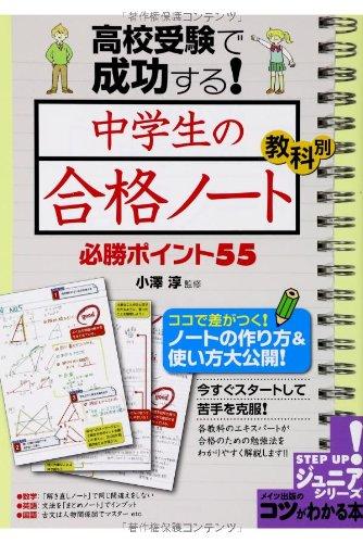 Kōkō juken de seikō suru chūgakusei no gōkaku nōto kyōkabetsu hisshō pointo gojūgo pdf epub