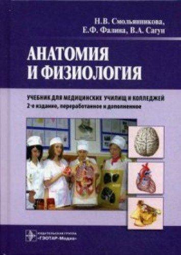 Anatomiya i fiziologiya. Uchebnik dlya meditsinskih uchilisch i kolledzhey. Grif MO RF pdf epub