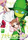 Accel World 5 [Japan Import]