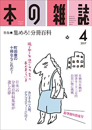 本の雑誌406号2017年4月号