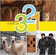 Wahid Eitnan Thalatha Emarat: Emirati 123 (Arabic Edition