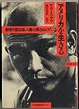 Amerika o ikiru : monkirigata Nikkeijinzo o tsukinukero [Japanese Edition]