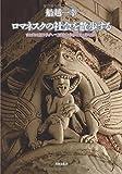 ロマネスクの社会を散歩する (さまざまな語り手がいて歴史は光と影を放つ)