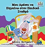 I Love to Go to Daycare: Greek Language Children's Books (Greek Bedtime Collection) (Greek Edition)