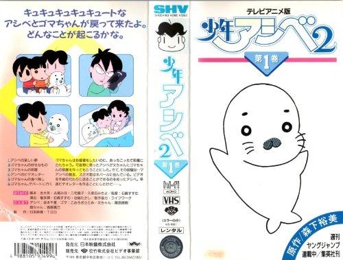 Amazon.co.jp: 少年アシベ2〔1...