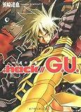 .hack//G.U. NOVEL Volume 1 (JAPANESE)
