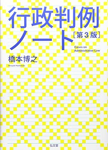 『行政判例ノート』橋本博之著