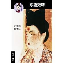 Dong Shi Imitates Xi Shi  (Simplified Chinese reading comprehension, Level 1, Chinese-English Bilingual )