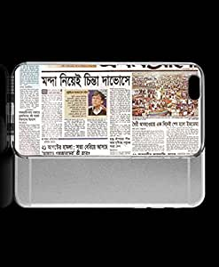 iPhone 6 cover case Bd Bangla News Papers Latest News At First