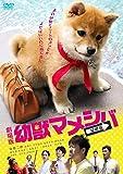 Japanese Movie - Yoju Mameshiba Bokyo Hen (Movie) (2DVDS+POSTCARD) [Japan DVD] ZMBJ-9809
