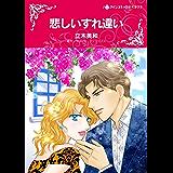 悲しいすれ違い (ハーレクインコミックス)