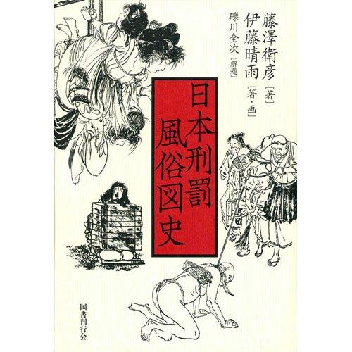Read Online 日本刑罰風俗図史 PDF