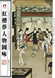 img - for Inscriptions and Illustrations of the Figures in A Dream in Red Mansions (Chinese Edition) book / textbook / text book