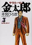 Salaryman Kintaro 3 (Young Jump Comics) (1995) ISBN: 4088752767 [Japanese Import]