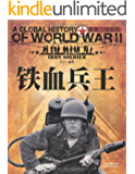 铁血兵王 (全景二战系列)