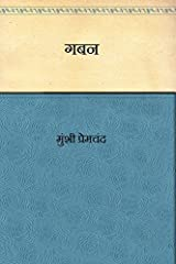 Gaban  (Hindi) Kindle Edition
