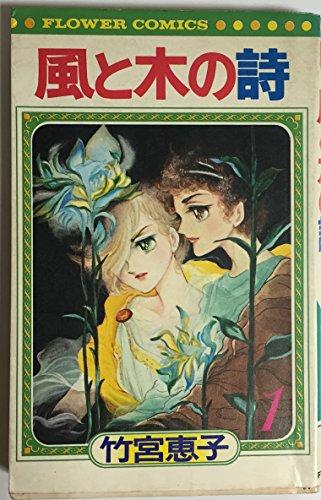 風と木の詩〈1〉 (1977年) (フラワーコミックス)