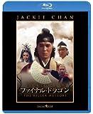 ファイナル・ドラゴン [Blu-ray]