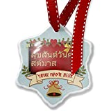 Add Your Own Custom Name, Merry Christmas in Thai from Thailand Christmas Ornament NEONBLOND