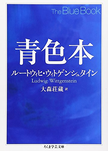 青色本 (ちくま学芸文庫)