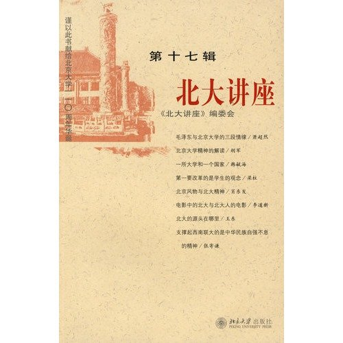 (Peking University (Part 17 Series) (Paperback))