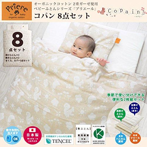 ベビー布団セット プリエール「コパン」 赤ちゃん 組布団 オーガニックコットン (8点セット) 8点セット  B01KM1M0AO