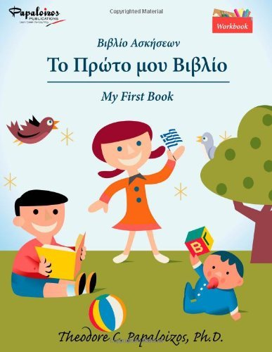 Download By Theodore C. Papaloizos - My First Book - Workbook (2nd Edition) (2010-08-16) [Paperback] PDF