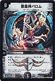 デュエルマスターズ 悪魔神バロム(スーパーレア)/マスターズ・クロニクル・デッキ2016 終焉の悪魔神(DMD33)/シングルカード