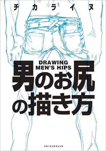 Drawing Men\u0027s Hips [Japan Import] Chikarainu 9784403650673