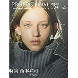 PROFESSIONAL TOKYO 104 小さい表紙画像