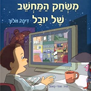 Yuval's Computer Game Audiobook