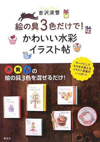 (Utility BOOK Kodansha) cute watercolor illustrations Pledge! Only 3 color paint (2012) ISBN: 4062997770 [Japanese Import] PDF