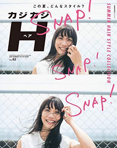 カジカジH 最新号 表紙画像