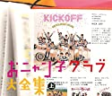 オムニバス / おニャン子クラブ大全集〜上巻の商品画像