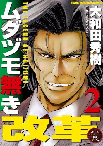 ムダヅモ無き改革 2巻 (近代麻雀コミックス)